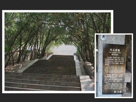 冯玉祥墓地图片