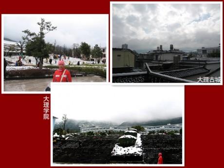 云南大理苍山雪图片