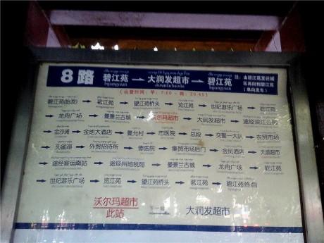 景洪8路公交车线路图片