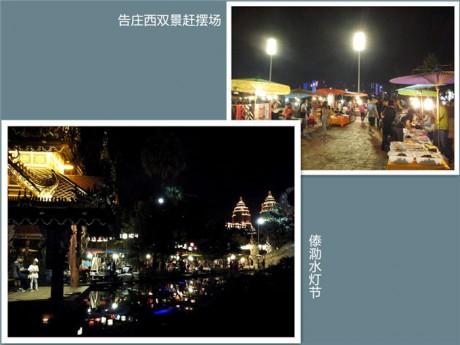 景洪夜市图片1
