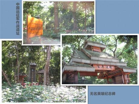 中国远征军作战遗址图片