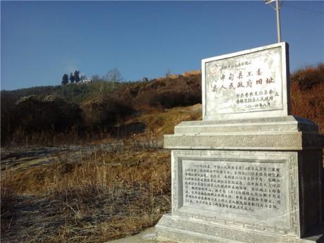 中甸县人民政府旧址图片