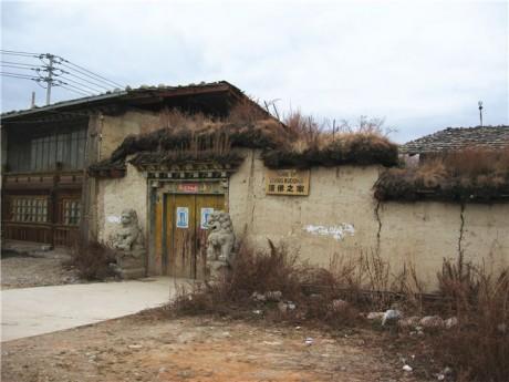 香格里拉活佛之家图片