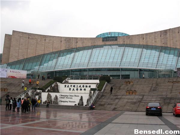 重庆三峡博物馆图片1
