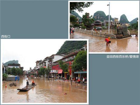 阳朔县城水灾后图片4